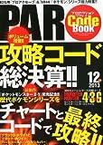 プロアクションリプレイコードブック 2013年 12月号 [雑誌]