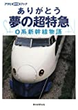 ありがとう夢の超特急 0系新幹線物語 (アサヒDVDブック)