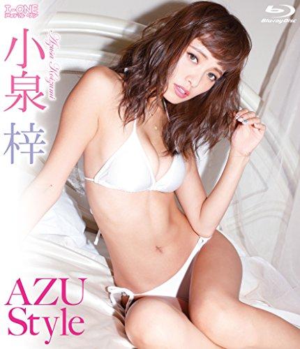 小泉梓 AZU Style [Blu-ray]