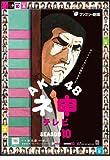 AKB48 ネ申テレビ シーズン10 [3枚組BOX] [DVD]