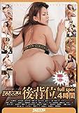 BAZOOKA 後背位(バック) full spec 4時間 [DVD][アダルト]