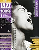 歌はこうしてジャズになる:奇妙な果実 (JAZZ100年 7/8号)