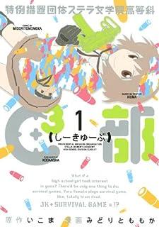 特例措置団体ステラ女学院高等科C3部(1) (ヤングマガジンコミックス)