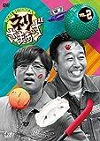 ネリさまぁ~ず Vol.2 [DVD]
