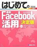 はじめての最新Facebook活用 決定版 (BASIC MASTER SERIES)