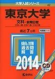 東京大学(文科-前期日程) (2014年版 大学入試シリーズ)