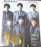 V6 LIVE TOUR 2015 -SINCE 1995~FOREVER- 公式グッズ パンフレット