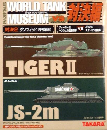 ダンツィッヒ(東部戦線) ティーガーIIヘンシェル型重戦車(ドイツSS第503重戦車大隊)vsJS-2mスターリン重戦車