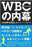 WBCの内幕 ~日本球界を開国した人々~