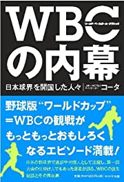 WBC ~~