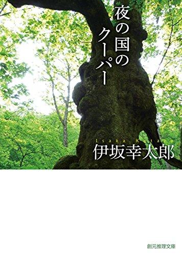 夜の国のクーパー (創元推理文庫)