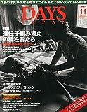 DAYS JAPAN (デイズ ジャパン) 2014年 11月号 [雑誌]