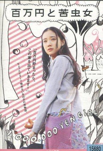 百万円と苦虫女 [蒼井優] 中古DVD [レンタル落ち] [DVD]