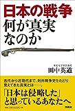 日本の戦争 何が真実なのか