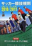 サッカー競技規則〈2010/2011〉