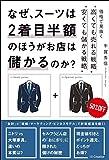 なぜ、スーツは2着目半額のほうがお店は儲かるのか? 価格で見抜く