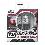 カーメイト(CARMATE) GIGA LEDストップ&テールランプ 100ルーメン T20W(ダブル球)タイプ 12V車用 レッド光 BW331