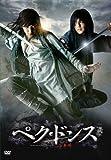 ペク・ドンス <ノーカット完全版>DVD-BOX 第二章[DVD]