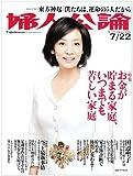 婦人公論 2009年 7/22号 [雑誌]