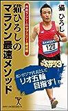 猫ひろしのマラソン最速メソッド 市民ランナーのサブスリー達成術 (SB新書)