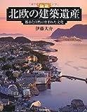 図説 北欧の建築遺産 (ふくろうの本)