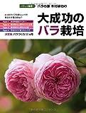 大成功のバラ栽培―決定版 バラづくり12カ月