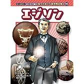 オールカラー まんがで読む 知っておくべき世界の偉人 (18) エジソン (オールカラー まんがで読む 知っておくべき世界の偉人18)