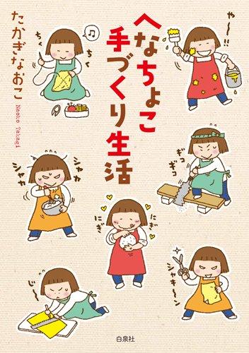 へなちょこ手づくり生活 (MOE BOOKS)