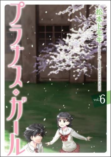 プラナス・ガール6巻 (デジタル版ガンガンコミックスJOKER)