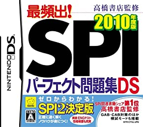 高橋書店監修 最頻出! SPIパーフェクト問題集DS 2010年版