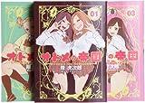 オトメの帝国 コミック 1-3巻 セット (ヤングジャンプコミックス)