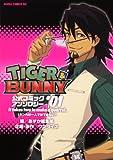 TIGER&BUNNY 公式コミックアンソロジー #01   It takes two to make a quarrel.(ケンカは一人ではできない)