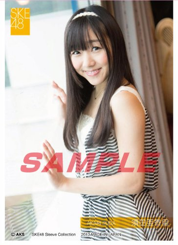 SKE48 スリーブコレクション 須田亜香里