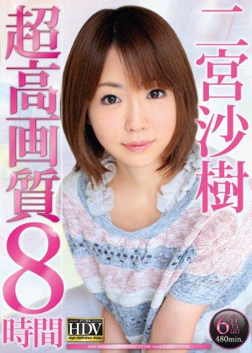二宮沙樹 超高画質8時間 ムーディーズ [DVD]