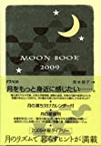 MOON BOOK 2009 2009年度版ダイアリー