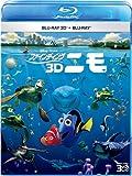 ファインディング・ニモ 3D[Blu-ray/ブルーレイ]