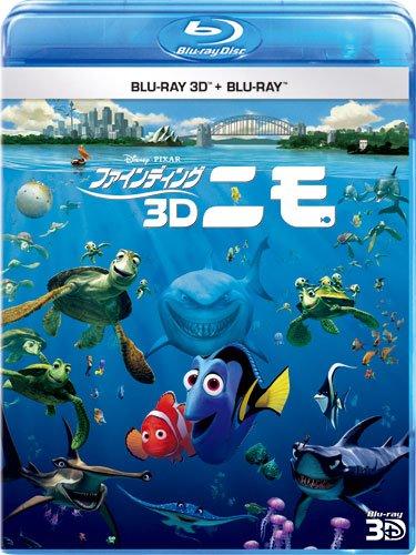 ファインディング・ニモ 3D [Blu-ray]