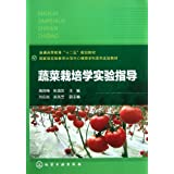 Experimental Guidance on Olericulture (Chinese Edition)