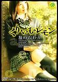 くりいむレモン 旅のおわり [DVD]