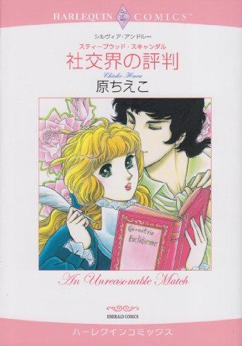 社交界の評判 (エメラルドコミックス ハーレクインシリーズ)