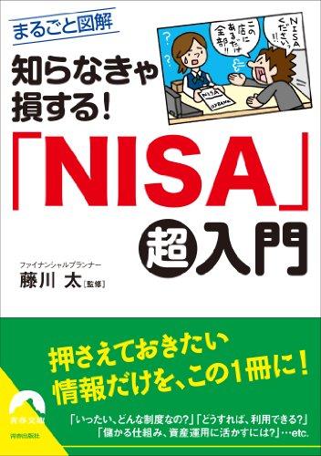 知らなきゃ損する! 「NISA」○超入門 (青春文庫)