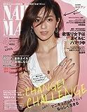 NAIL MAX 2016年4月号[雑誌]