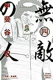 無敵の人(4) (講談社コミックス)