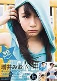 増井みお1st写真集「30(mio)Pocket」 (TOKYO NEWS MOOK)