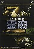 霊廟[DVD]
