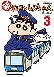 新クレヨンしんちゃん(3) (アクションコミックス)