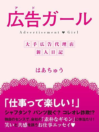 広告(アド)ガール