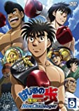 はじめの一歩 New Challenger VOL.9 [DVD]