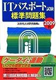 ITパスポート試験標準問題集〈2009秋〉
