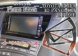 プリウス30系3D内装パネル ナビ周り パネル【ピアノブラック】1p